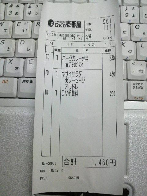 P1000863