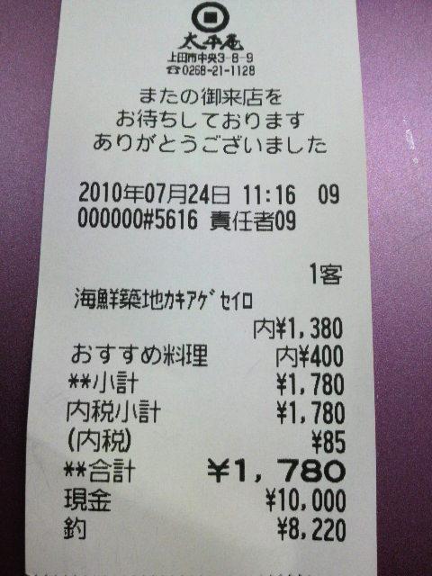 P1001344