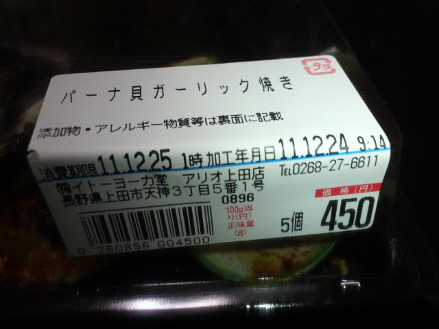 Dcim1334